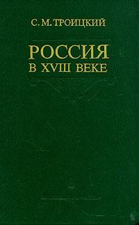 С. М. Троицкий Россия в XVIII веке