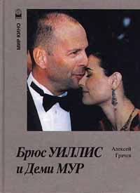 Алексей Грачев Брюс Уиллис и Деми Мур