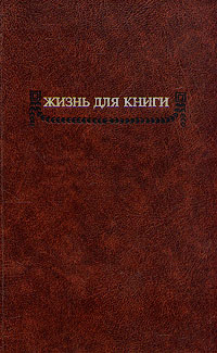 Иван Сытин Жизнь для книги отсутствует полвека для книги [сборник о и д сытине]