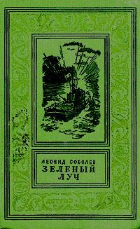 Леонид Соболев Зеленый луч