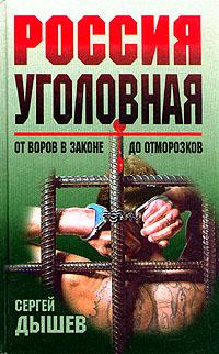 Сергей Дышев Россия уголовная: От воров в законе до отморозков
