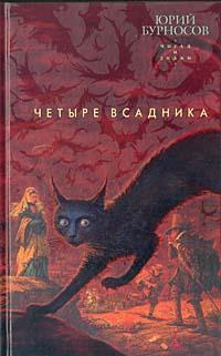 Юрий Бурносов Четыре всадника