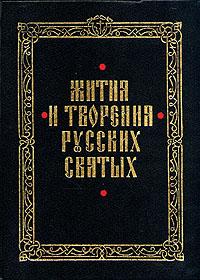 Жития и творения русских святых жития и творения русских святых