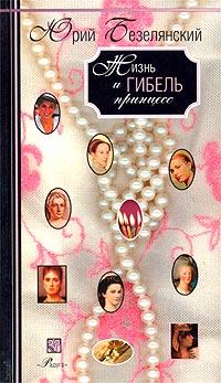 Юрий Безелянский Жизнь и гибель принцесс