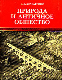 В. Д. Блаватский Природа и античное общество