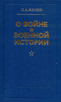 П. А. Жилин О войне и военной истории