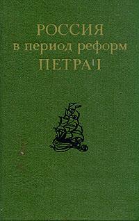 Россия в период реформ Петра I н и павленко екатерина i