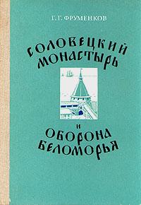 Соловецкий монастырь и оборона Беломорья в XVI - XIX вв.