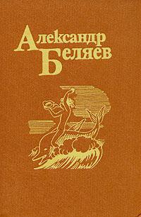 Александр Беляев Александр Беляев. Собрание сочинений в пяти томах. Том 2