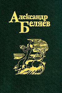 Александр Беляев Александр Беляев. Собрание сочинений в пяти томах. Том 4