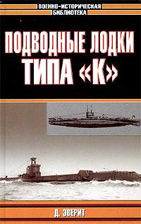 """Д. Эверит Подводные лодки типа """"К"""""""