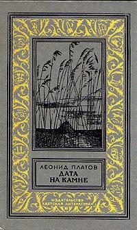 Леонид Платов Дата на камне