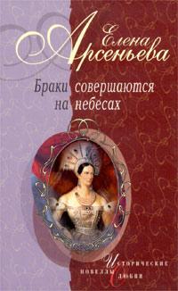 Елена Арсеньева Браки совершаются на небесах