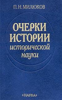 П.Н. Милюков Очерки истории исторической науки