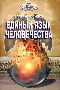 Валерий Осипов Единый язык человечества