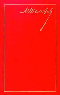 Фото - М. Шолохов М. Шолохов. Собрание сочинений в восьми томах. Том 4 владимир максимов владимир максимов собрание сочинений в восьми томах том 4