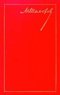 М. Шолохов М. Шолохов. Собрание сочинений в восьми томах. Том 8