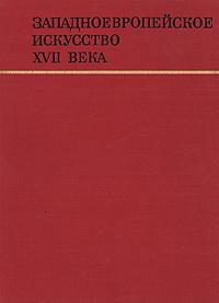 Е. И. Ротенберг Западноевропейское искусство XVII века е и ротенберг западноевропейское искусство xvii века