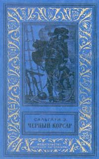 Сальгари Э. Черный корсар