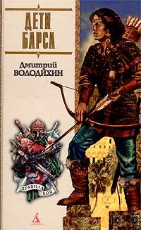 Дмитрий Володихин Дети Барса