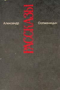 Александр Солженицын. Малое собрание сочинений в семи томах. Том 3. Рассказы