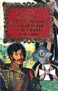 Самые знаменитые георгиевские кавалеры России | Лубченков Юрий Николаевич