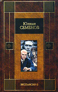Юлиан Семенов Экспансия-2 басов н экспансия