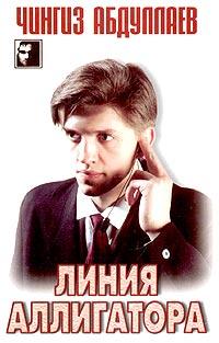 Линия аллигатора   Абдуллаев Чингиз Акифович