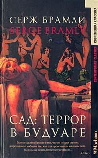 Сад. Террор в будуаре Серж Брамли - эссеист и романист...