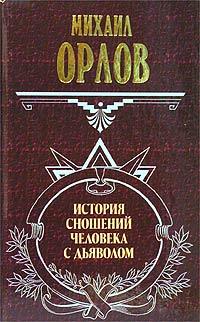 Орлов М.А. История сношений человека с дьяволом