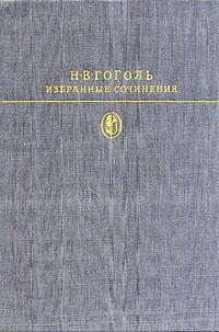 Н. В. Гоголь Н. В. Гоголь. Избранные сочинения в двух томах. Том 2 н карамзин избранные сочинения в двух томах том 2