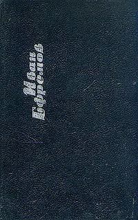 Иван Ефремов. Собрание сочинений в шести томах. Том 4