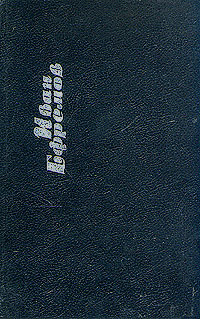 Иван Ефремов. Собрание сочинений в шести томах. Том 6