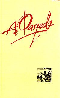 А. Фадеев А. Фадеев. Собрание сочинений в четырех томах. Том 1