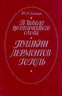 Ю. М. Лотман В школе поэтического слова. Пушкин. Лермонтов. Гоголь