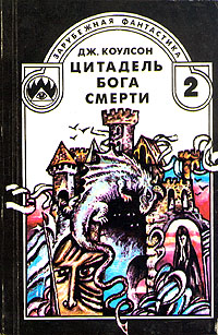 Дж. Коулсон Цитадель бога смерти джунита коулсон цитадель бога смерти