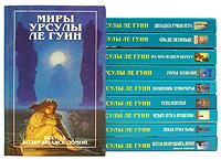 Урсула Ле Гуин Миры Урсулы Ле Гуин (комплект из 12 книг) ле гуин урсула прозрение