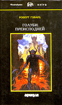 Роберт Говард Роберт Говард. Собрание сочинений в 4 томах. Том 2. Голуби преисподней