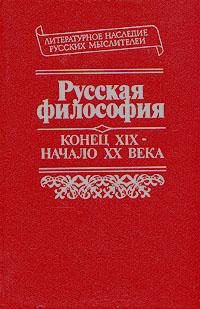 Русская философия. Конец XIX - начало XX века стоимость