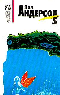 Пол Андерсон Пол Андерсон. Комплект из 5 томов. Том 5 цена