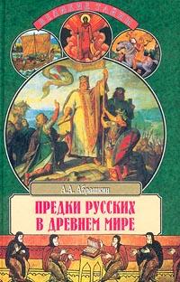Предки русских в Древнем мире