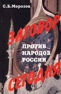 С. Б. Морозов Заговор против народов России сегодня