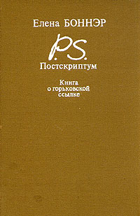 Елена Боннэр Постскриптум. Книга о горьковской ссылке