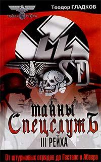 Теодор Гладков Тайны спецслужб III рейха