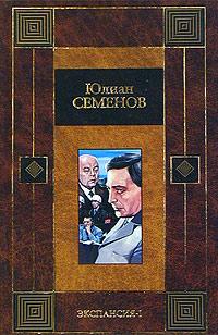 Юлиан Семенов Экспансия-1 басов н экспансия