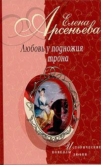 цена на Елена Арсеньева Любовь у подножия трона