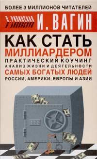Как стать миллиардером. Практический коучинг Эта книга - первое издание в нашей...