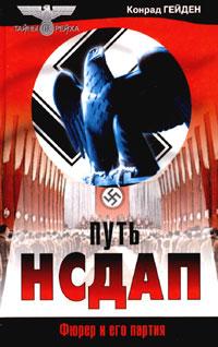 цены Конрад Гейден Путь НСДАП. Фюрер и его партия