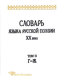 Словарь языка русской поэзии XX века. Том II (Г – Ж)