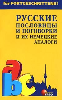 В. С. Кожемяко, Л. И. Подгорная Русские пословицы и поговорки и их немецкие аналоги